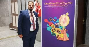 A faculty member at the Faculty of Science participatesof  conference of Tehran