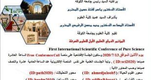 كلية العلوم بجامعة الكوفة تستعد لإقامة مؤتمرها الدولي العلمي الاول للعلوم الصرفة