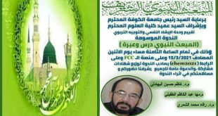 The Faculty of Science organizes an electronic symposium on the prophetic mission