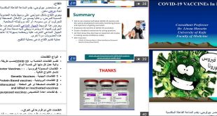 An electronic workshop entitled (Types of Vaccines Against the Covid 19 Virus Available in Iraqi Hospitals and Their Mechanism of Action)